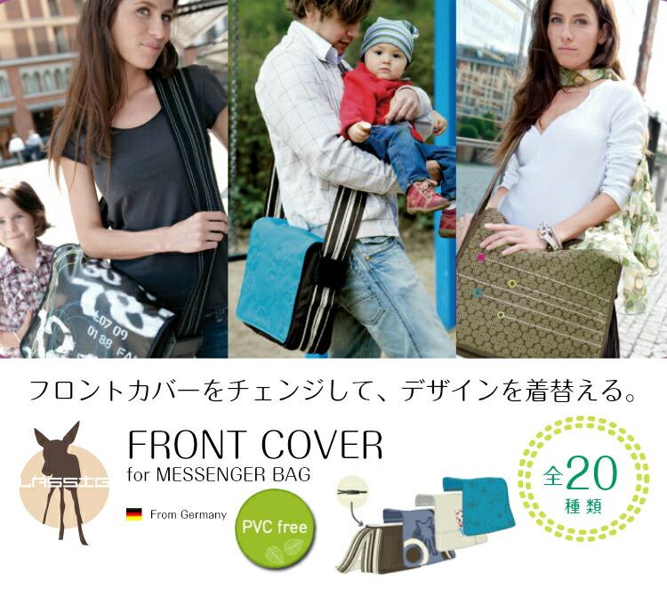 レッシグ マザーズバッグ メッセンジャーバッグ用フロントカバー PVC free フロントカバーをチェンジして、デザインを着替える。 全20種類