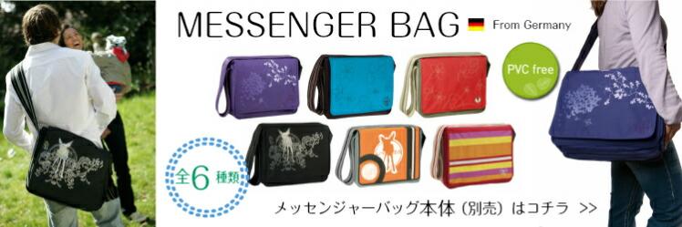 レッシグ マザーズバッグ メッセンジャーバッグ本体(別売)はコチラ 全6種類