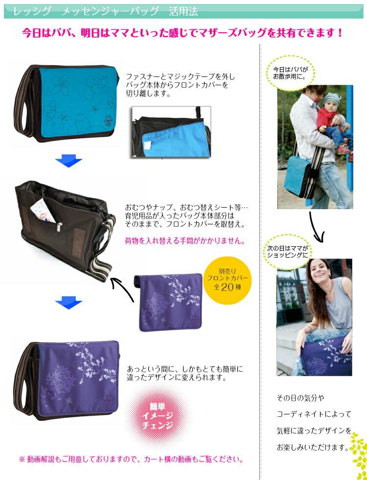 レッシグ メッセンジャーバッグ 活用法 今日はパパ、明日はママといった感じでマザーズバッグを共有できます! ファスナーとマジックテープを外しバッグ本体からフロントカバーを切り離します。 おむつやナップ、おむつ替えシート等…育児用品が入ったバッグ本体部分はそのままで、フロントカバーを取替え。荷物を入れ替える手間がかかりません。 あっという間に、しかもとても簡単に違ったデザインに変えられます。