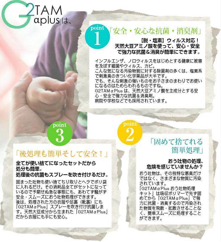 ノロウィルス・インフルエンザ対策の除菌スプレー 1.「安心・安全な抗菌・消臭剤」【脱・塩素】ウィルス対応!天然大豆アミノ酸を使って、安心・安全で強力な抗菌&消臭が簡単にできます。 2.「固めて捨てられる簡単処理」おう吐物の処理、危険を感じていませんか? 3.「後処理も簡単そして安全」全てが使い捨てになったセットだから処分も簡単。処理後の抗菌もスプレーを吹き付けるだけ。