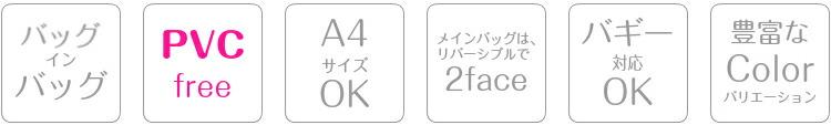 ・バッグインバッグ ・PVC free ・A4サイズOK ・メインバッグは、リバーシブルで2face ・バギー対応OK ・豊富なColorバリエーション