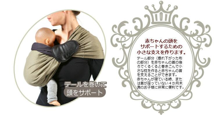 赤ちゃんの頭うぃサポートするための小さな支えを作ります。