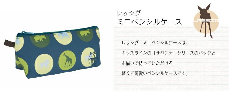 レッシグ ミニペンシルケースは、キッズラインの「サバンナ」シリーズのバッグとお揃いで持っていただける軽くて可愛いペンシルケースです。