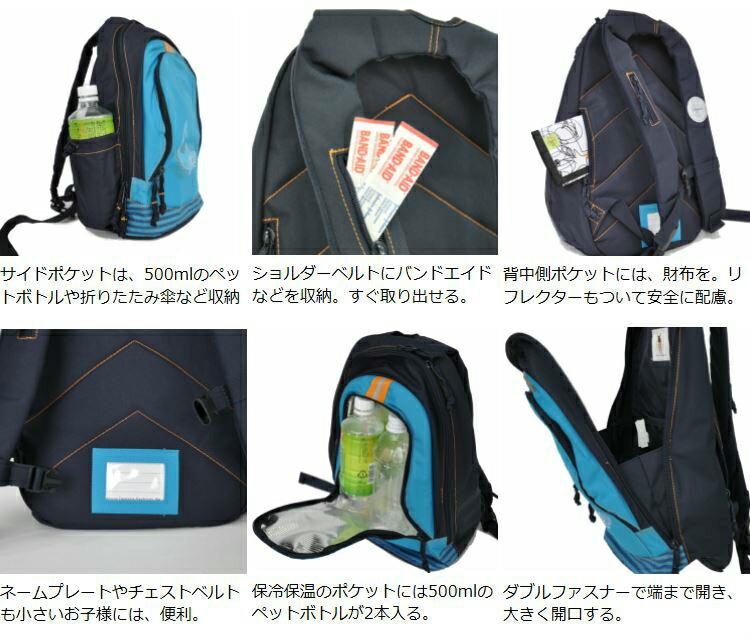 サイドポケットは、500mlのペットボトルや折りたたみ傘など収納 ショルダーベルトにバンドエイドなどを収納。すぐに取り出せる。 背中側ポケットには、財布を。リフレクターもついて安全に配慮。 ネームプレートやチェストベルトも小さいお子様には、便利。 保冷保温のポケットには500mlのペットボトルが2本入る。 ダブルファスナーで端まで開き、大きく開口する。