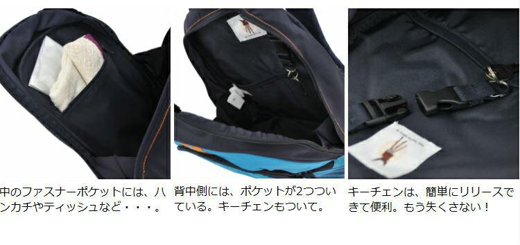 中のファスナーポケットには、ハンカチやティッシュなど…。 背中側には、ポケットが2つついている。キーチェーンもついて。 キーチェーンは、簡単にリリースできて便利。もう失くさない!