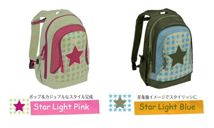 レッシグ ビッグバックパック ポップ&カジュアルなスタイル完成 スターライトピンク、星条旗イメージでスタイリッシュに スターライトブルー
