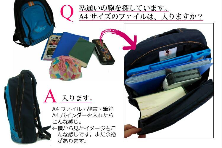 Q.塾通いの鞄を探しています。A4サイズのファイルは、入りますか? A.入ります。A4ファイル・辞書・筆箱・A4ファインダー・お弁当を入れたらこんな感じ.←横から見たイメージもこんな感じです。まだ余裕があります。
