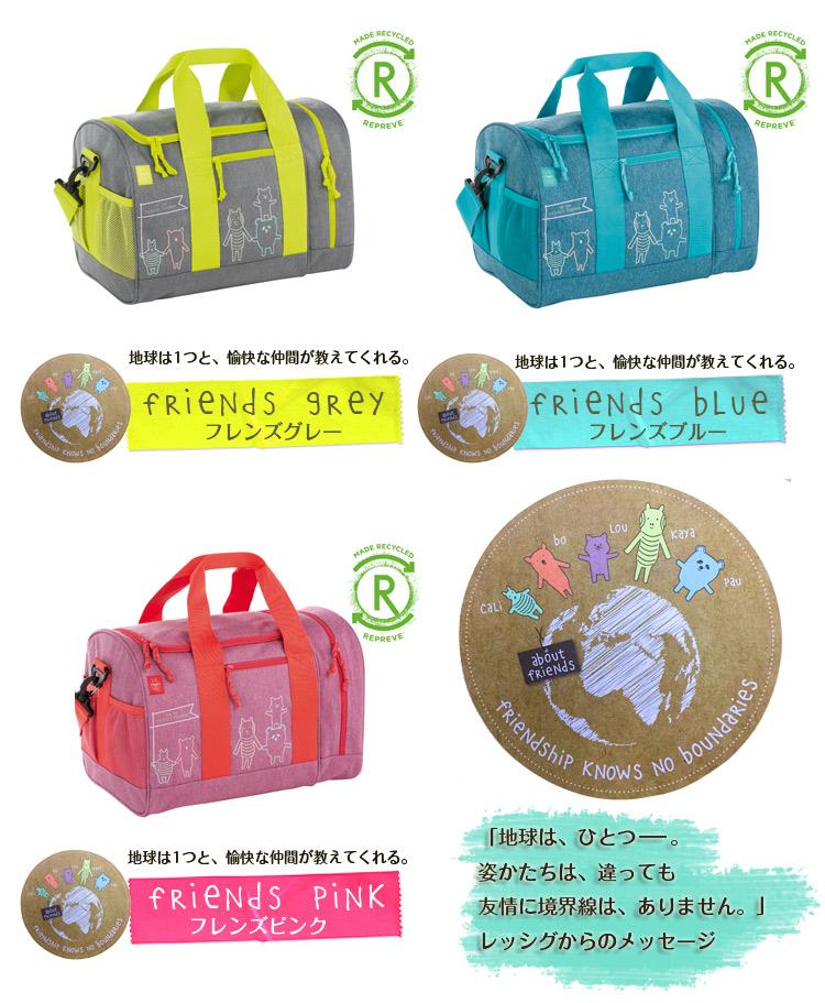 レッシグ子供用スポーツバッグのカラー