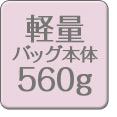 軽量バッグ本体560g