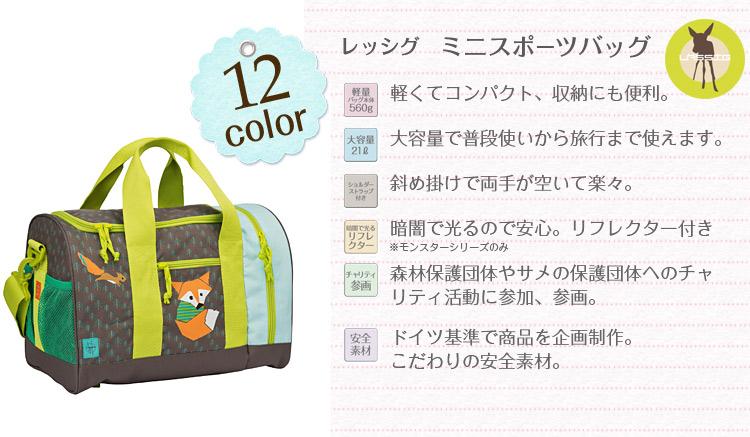 レッシグ 子供用スポーツバッグ 12color