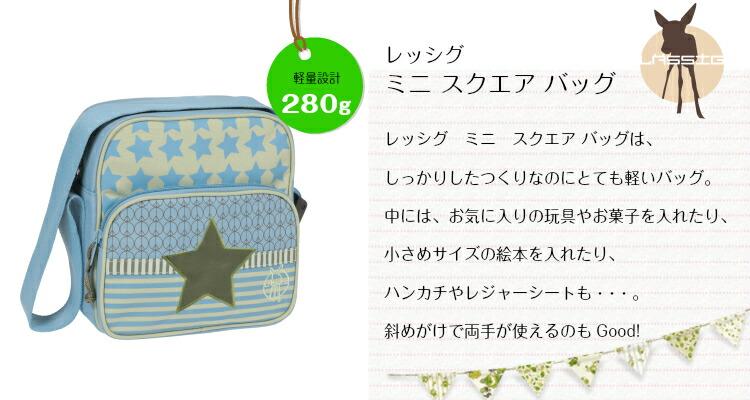 レッシグ ミニ スクエア バッグは、しっかりしたつくりなのにとても軽いバッグ。中には、お気に入りの玩具やお菓子を入れたり、小さめサイズの絵本を入れたり、ハンカチやレジャーシートも・・・。斜めがけで両手が使えるのもGood!軽量設計280g