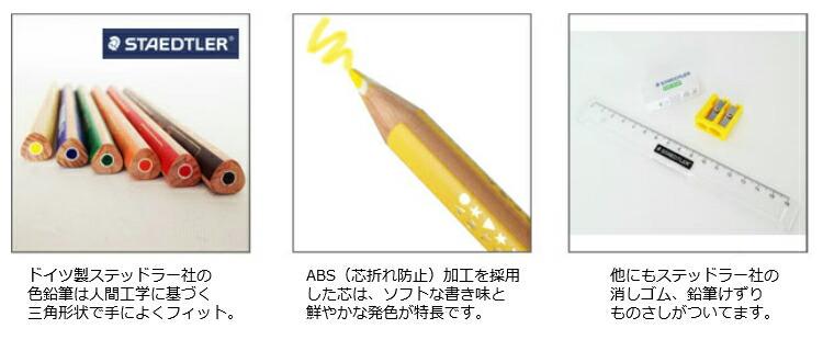 ドイツ製ステッドラー社の色鉛筆は人間工学に基づく三角形状で手によくフィット。ABS(芯折れ防止)加工を採用した芯は、ソフトな書き味と鮮やかな発色が特長です。