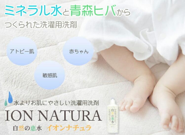 ミネラル水と青森ビバかつくられた洗濯用洗剤 アトピー肌・敏感肌・赤ちゃん 水よお肌にやさしい洗濯用洗剤 自然の恵水 イオンナチュラ
