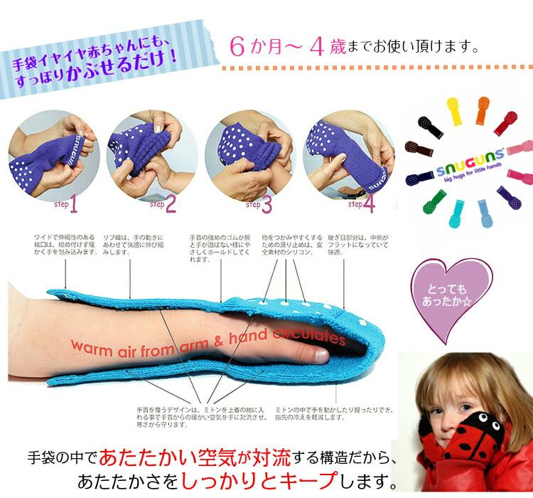 手袋イヤイヤ赤ちゃんにも、すっぽりかぶせるだけ!6か月〜4歳までお使い頂けます。手袋の中であたたかい空気が対流する構造だから、あたたかさをしっかりとキープします。