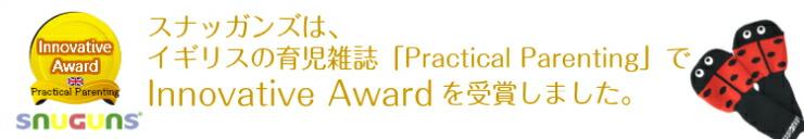 スナッガンズは、 イギリスの育児雑誌「Practical Parenting」でInnovative Awardを受賞しました。