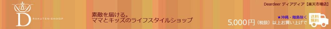 DearDeer ディアディア 【楽天市場店】素材を届ける。ママとキッズのライフスタイルショップ。5,000円(税抜)以上お買い上げで送料無料★沖縄・離島除く
