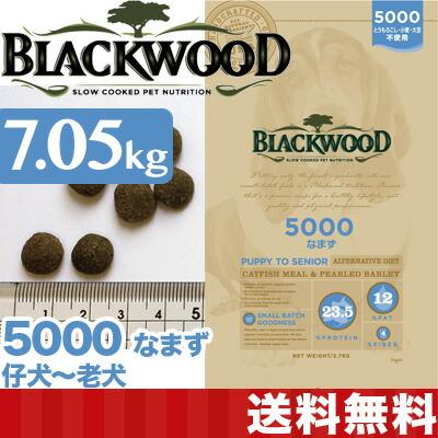 ブラックウッド 5000 7.05kg