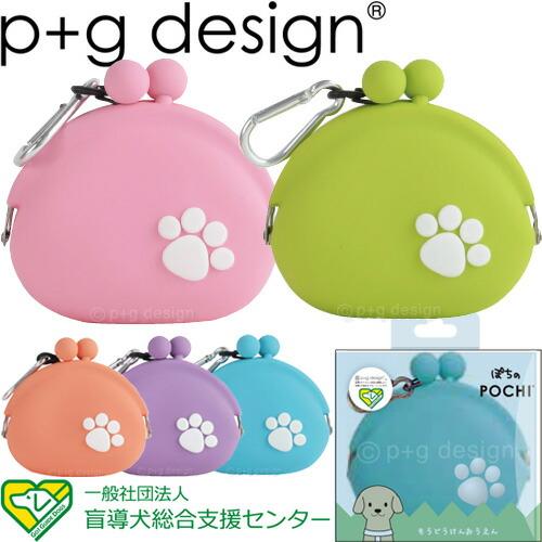 p+g design ぽちのPOCHI シリコン製がま口 全5色