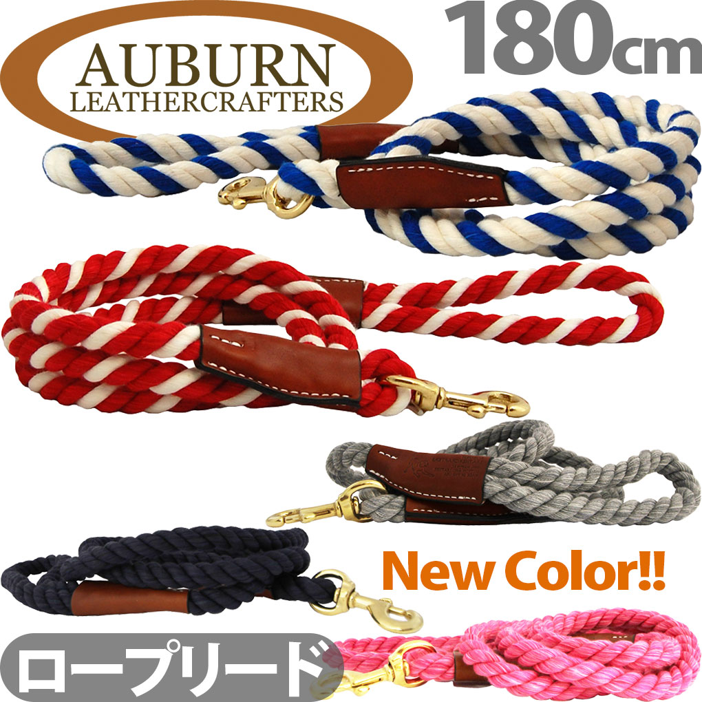 Auburn オーバーン コットン&レザー ロープリーシュ 直径1.3cm×180cm
