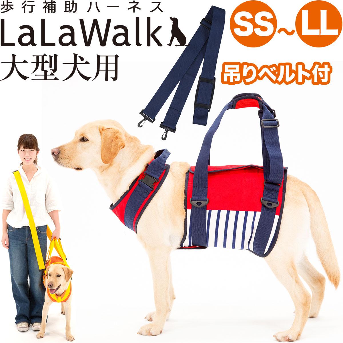 トンボ LaLaWalk 大型犬用 マリン[白×紺×赤]
