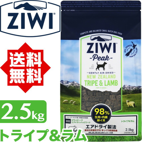 ZiwiPeak トライプ&ラム 2.5kg