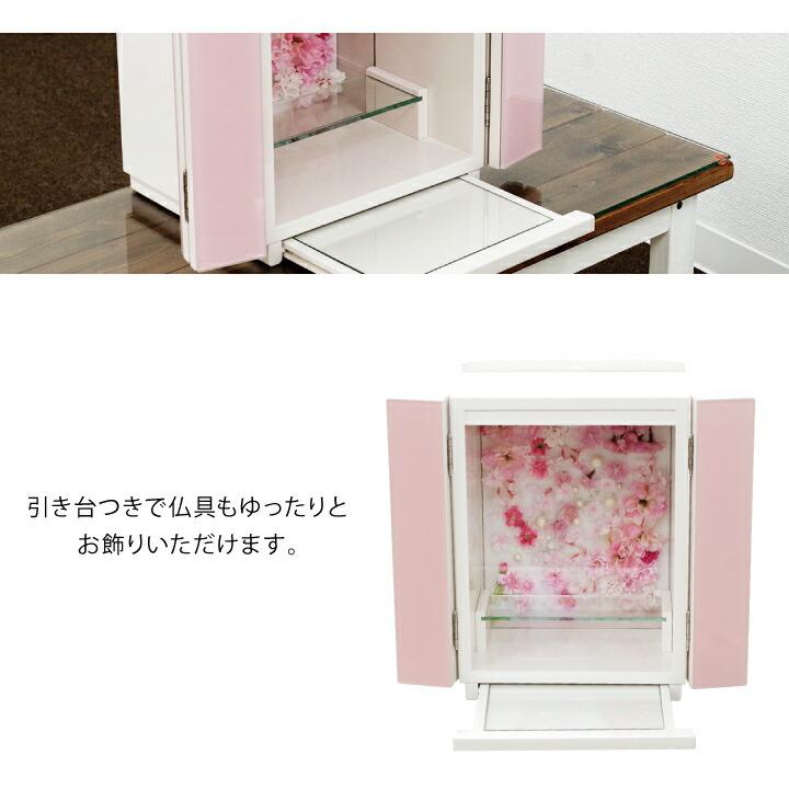 お花溢れるピンクのモダン仏壇