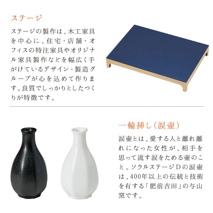 ステージ型の開放仏壇と使いやすい仏具のセット