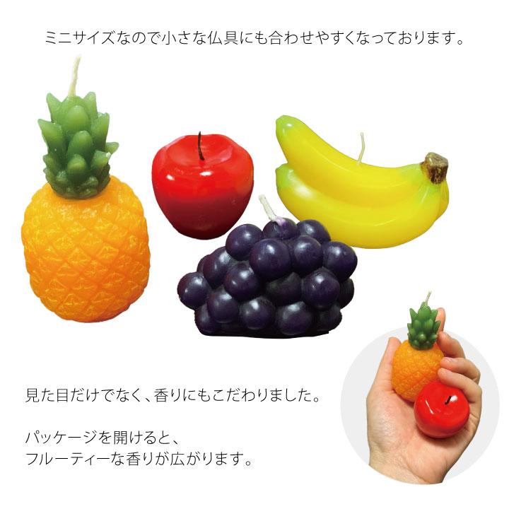 フルーツをかたどったお供え用のキャンドル