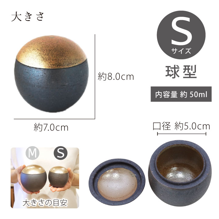 設楽焼の本格的なミニ骨壷