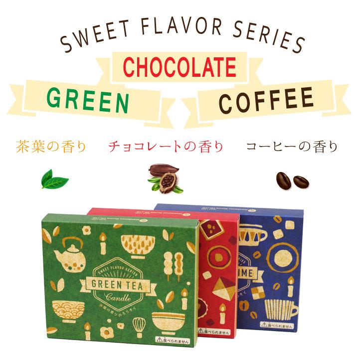 チョコレートの香りろうそく