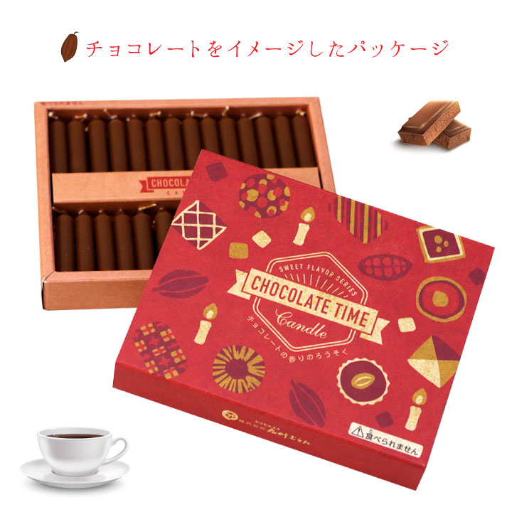 チョコレート茶の香りろうそく