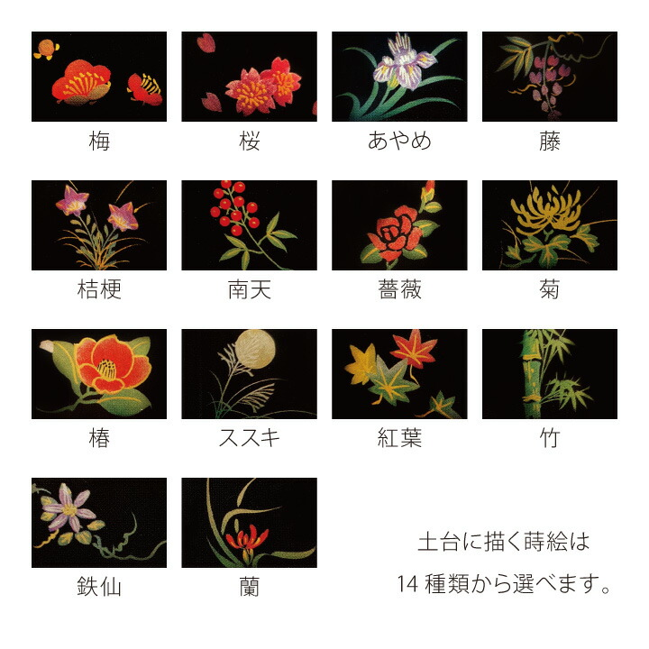 美しい花模様の蒔絵位牌「寄木」