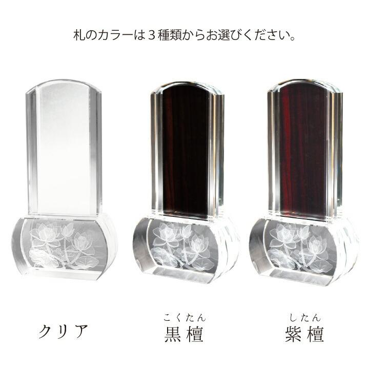 クリスタルガラスの透明感ときらめきが、お仏壇を明るく演出します「クリスタル位牌 蓮」