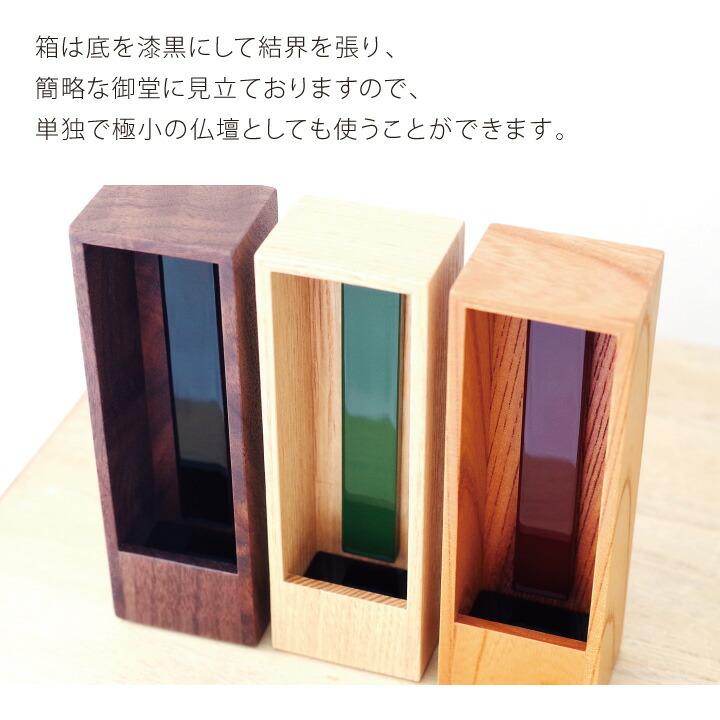 シンプルで機能的な、複数の札を収納できる箱型位牌