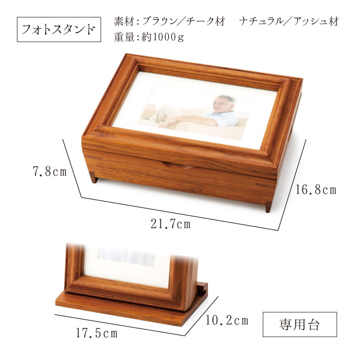 手元供養に最適な写真立てと遺骨カプセル(ミニ骨壷)のセット