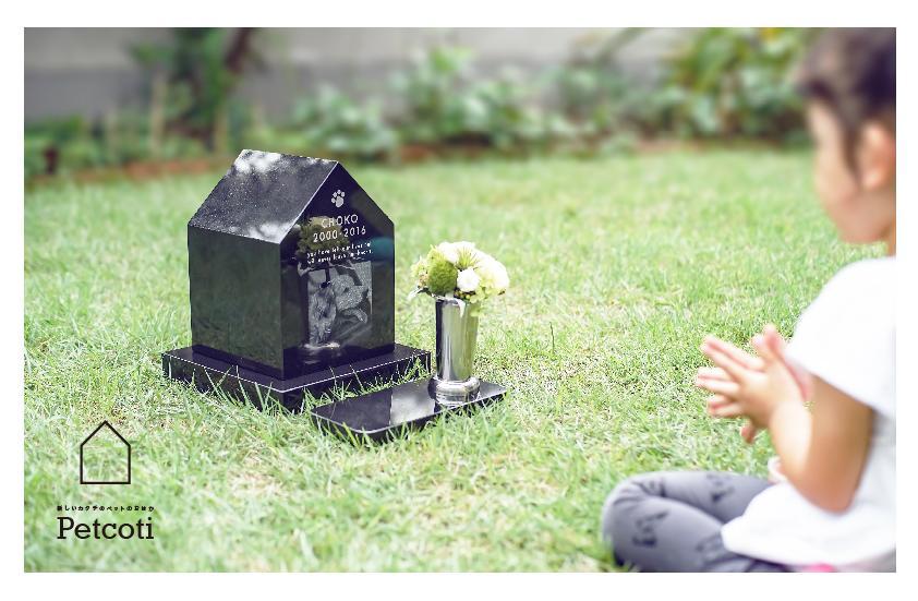 ペット供養 ペット墓