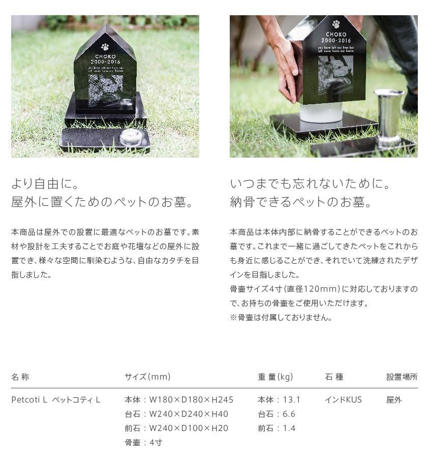 メモリアル ペット墓