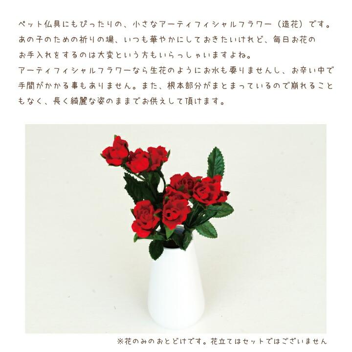 ペット供養 花