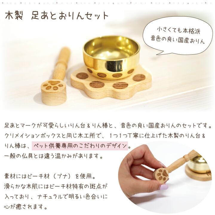 ペット仏壇・仏具セット