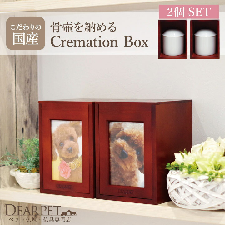 ペット 仏壇 骨壷収納 クリメイションボックス