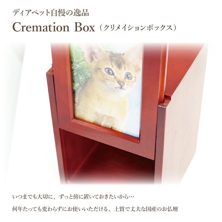 ペット仏壇 クリメイションボックス