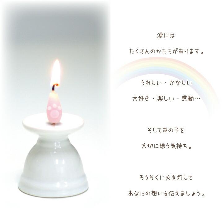 ペット仏具 虹色