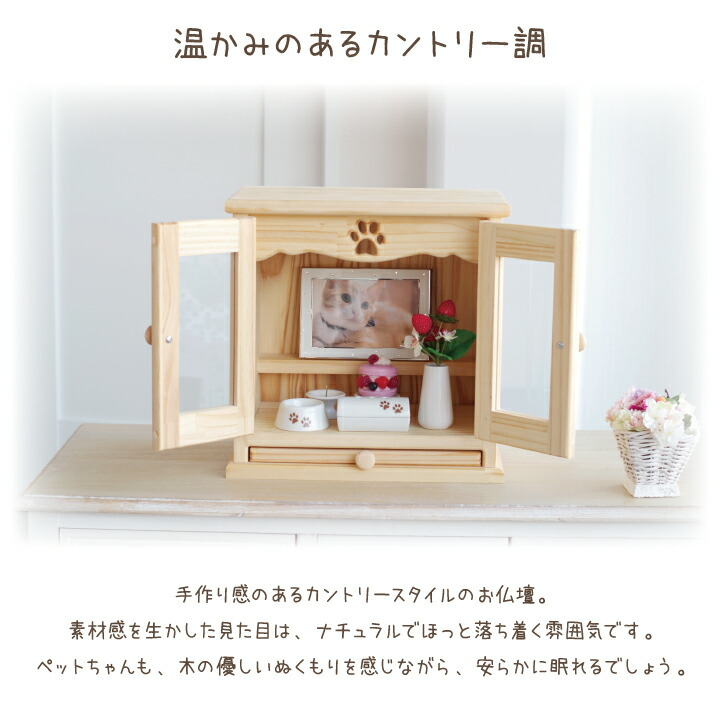 ペット仏壇 カントリー
