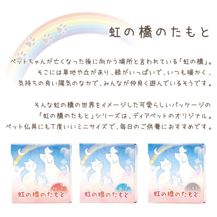 ペット供養のための虹の橋お線香