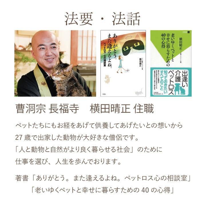 横田晴正ご住職の法話