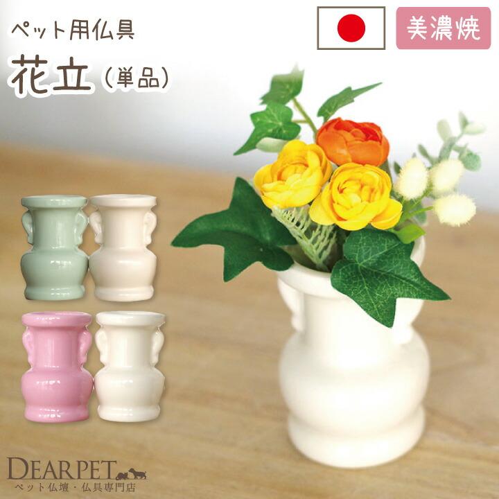 ペット仏具 可愛い 花立 花瓶