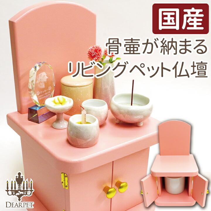 骨壷をおさめるピンクの仏壇