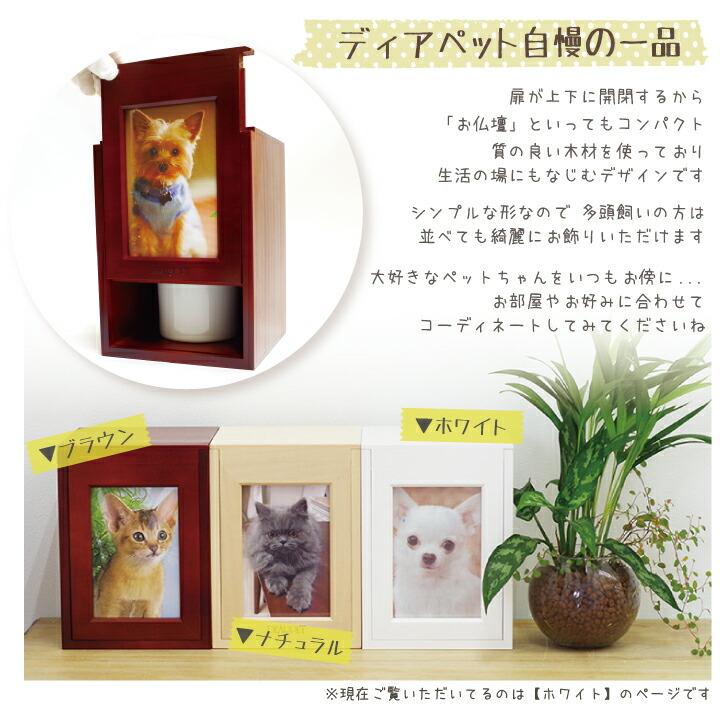 ペット仏壇 骨壷が納まる メモリアルボックス