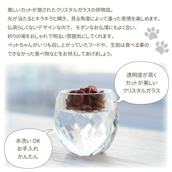 ガラス仏具 ペット供養