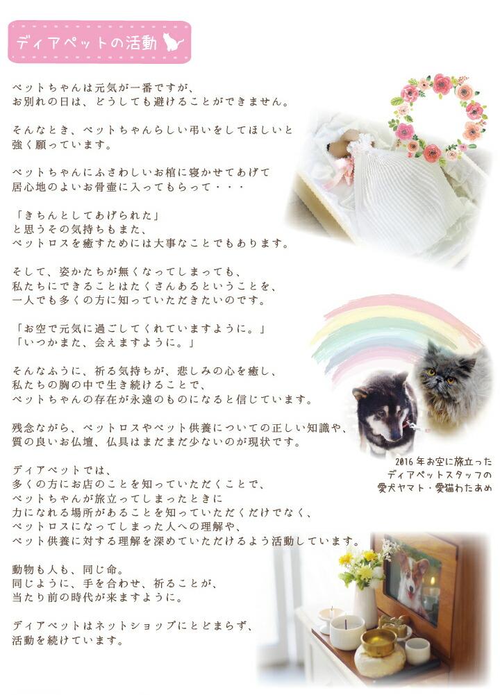 ペット仏壇・仏具のディアペット